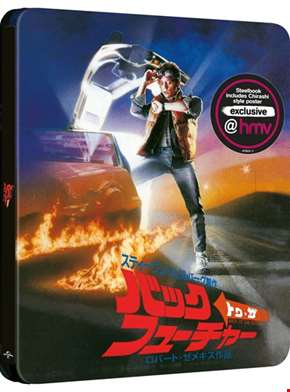 Back to the Future - (hmv Exclusive) Japanese Artwork Series #5 Limited Edition Steelbook