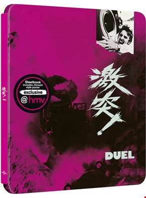 Duel (hmv Exclusive) - Japanese Artwork Series #2 Limited Edition Steelbook