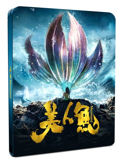 The Mermaid (hmv Exclusive) Limited Edition Steelbook